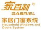 华建家百利智能门窗系统