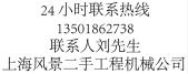 上海風景二手工程機械設備總公司