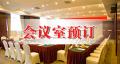 北京永泰科迈酒店管理有限公司