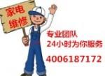网络家电维修服务中心