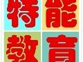 武汉特种技能教育