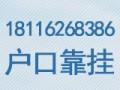 上海户口挂靠公司,专业操作挂户口咨询