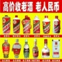 秦皇岛回收老酒,老酒回收,秦皇岛高价收陈年茅台酒