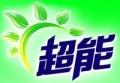 重庆最好的保洁公司-还是超能好!
