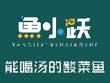 北京鱼小跃餐饮管理有限公司