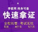 枣庄成人高考(函授)报名中心