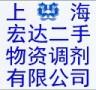 上海宏达二手物资调剂有限公司