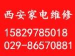 西安空调维修电话|西安空调售后服务电话(西安空调移机拆装|西