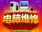 广州天河区电脑维修