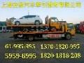 上海拖车救援