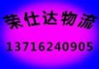北京荣仕达物流公司