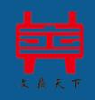 福建泉州古董古玩鉴定-古钱币交易拍卖中心