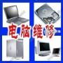 黄村上门维修台式机笔记本软硬件故障 黄村调试安装维修无线网