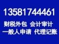 金点子(北京)登记代理事务所