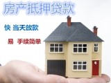 上海房产抵押贷款/上海贷款/上海过桥垫资/上海无抵押贷款