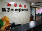 :邯郸市梁子职业培训学校(奢华造型)