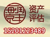 北京海润京丰资产评估事务所(普通合伙)