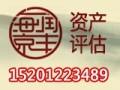 北京饭店评估,酒店资产价值评估,宾馆资产价值评估,景区评估