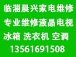 临淄晨兴家电维修