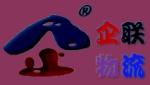 企联物流做广东到全国各地的专线公司(广州企联物流)