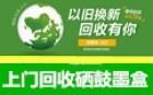 北京硒鼓墨盒回收