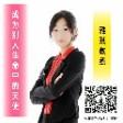 三生德道云创系统冠军雅琪教练