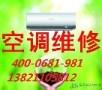 科龙 天津维修服务商 天津科龙空调移机/加氟/保养