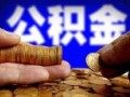 北京公積金咨詢