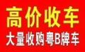 深圳高价回收二手车