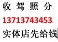深圳实体店收购驾驶证的分数,先给钱