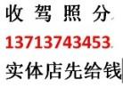 深圳收驾照分|深圳驾驶证收分|联系电话13713743453