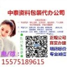中泰资料包装代办公司