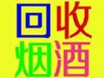 北京新达名酒回收