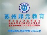 苏州邦元教育