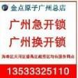 广州超记开锁