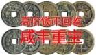 爱藏古钱币