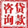 南京房产抵押贷款咨询(一押 二押)