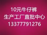10元牛仔裤生产工厂直批中心