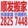 天津河西搬家公司
