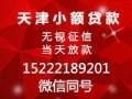 天津河北贷款