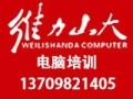 维力山大电脑培训学校