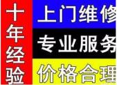 北京惠宇电脑维修