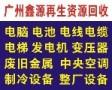 廣州鑫源再生資源回收