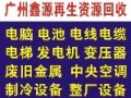 广州鑫源再生资源回收