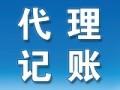 青岛代理记账,公司注册一站式服务中小微企业