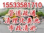 弘禹环保管道疏通有限公司