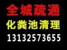 天津瑞祥管道疏通清洗工程有限公司