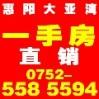 惠州市鼎湾置业有限公司