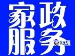 任丘市元芳保洁有限公司