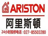 武汉阿里斯顿热水器维修